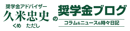 久米忠史の奨学金ブログ
